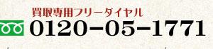 買取専用フリーダイヤル 0120-05-1771