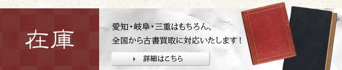 愛知・岐阜・三重はもちろん、全国から古書買取に対応いたします!