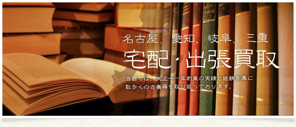 名古屋、愛知、岐阜、三重 無料出張買取。当店では、大正十一年創業の実績と経験を基に数多くの古書籍を取り扱っております。